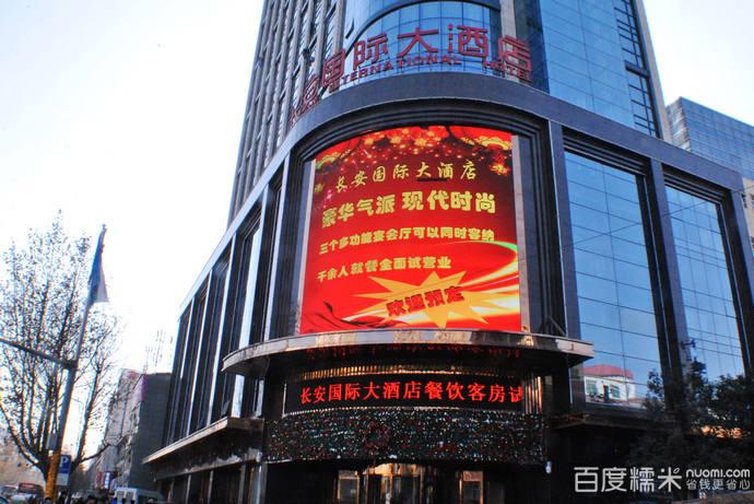 长安国际大酒店
